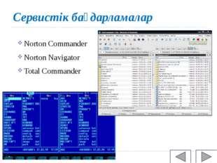 Сервистік бағдарламалар Norton Commander Norton Navigator Total Commander