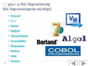 Құрылғы бағдарламалар (бағдарламаларлау тілдері) Pascal C++ Basic Delphi Visu