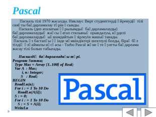 Pascal Паскаль тiлі 1970 жасалды. Никлаус Вирт студенттердi үйренудiң тiлi си