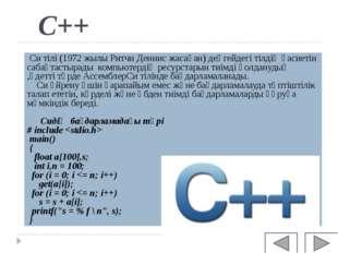 C++ Си тілі (1972 жылы Ритчи Деннис жасаған) деңгейдегi тiлдiң қасиетiн сабақ