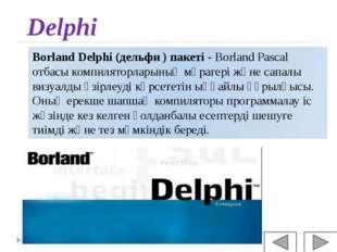 Delphi Borland Delphi (дельфи ) пакеті - Borland Pascal отбасы компиляторлары
