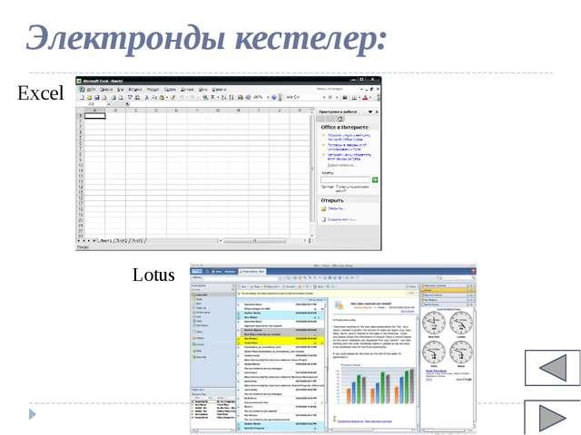 Электронды кестелер: Excel Lotus