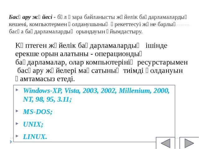 Басқару жүйесi - бұл өзара байланысты жүйелiк бағдарламалардың кешенi, компью...