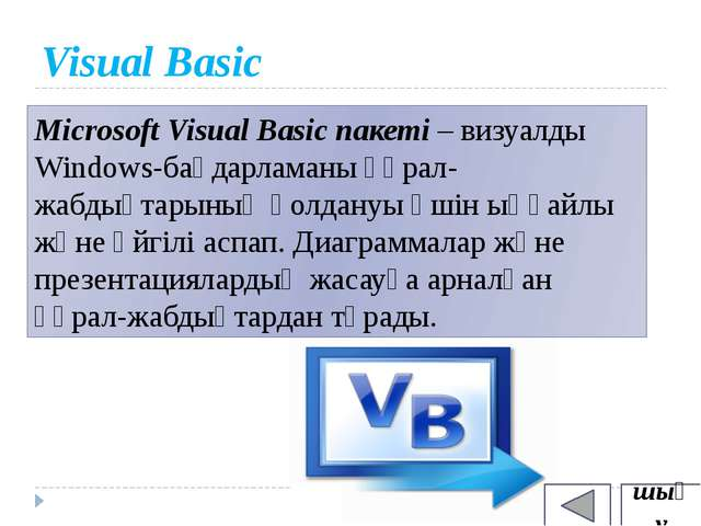 Visual Basic Microsoft Visual Basic пакеті – визуалды Windows-бағдарламаны құ...