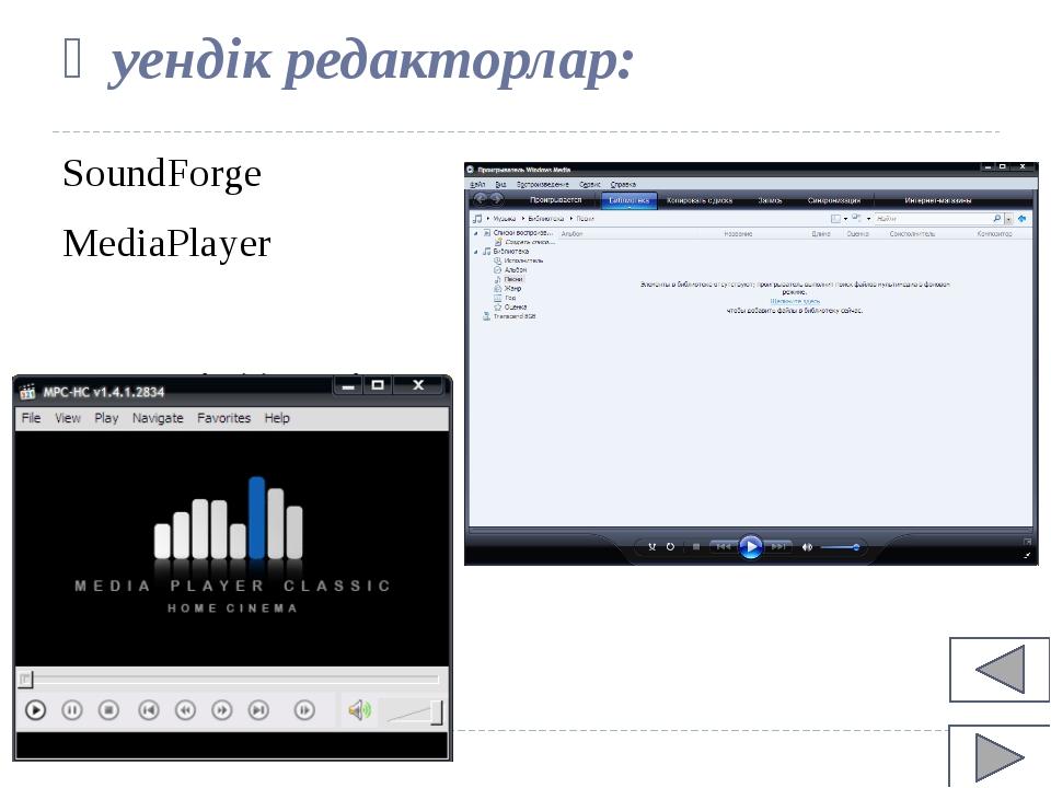 Әуендік редакторлар: SoundForge MediaPlayer