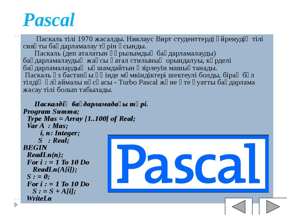 Pascal Паскаль тiлі 1970 жасалды. Никлаус Вирт студенттердi үйренудiң тiлi си...
