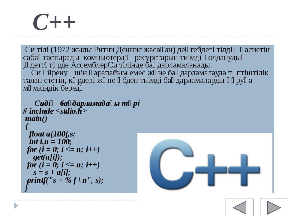 C++ Си тілі (1972 жылы Ритчи Деннис жасаған) деңгейдегi тiлдiң қасиетiн сабақ...