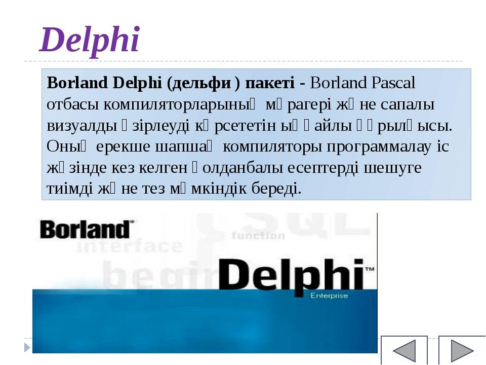 Delphi Borland Delphi (дельфи ) пакеті - Borland Pascal отбасы компиляторлары...