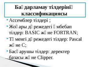 Ассемблер тілдері ; Жоғары дәрежедегі әмбебап тілдер: BASIC және FORTRAN; Төм
