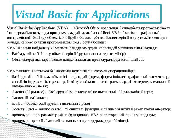 Visual Basic for Applications (VBA) — Microsoft Office ортасында қолданбалы п...