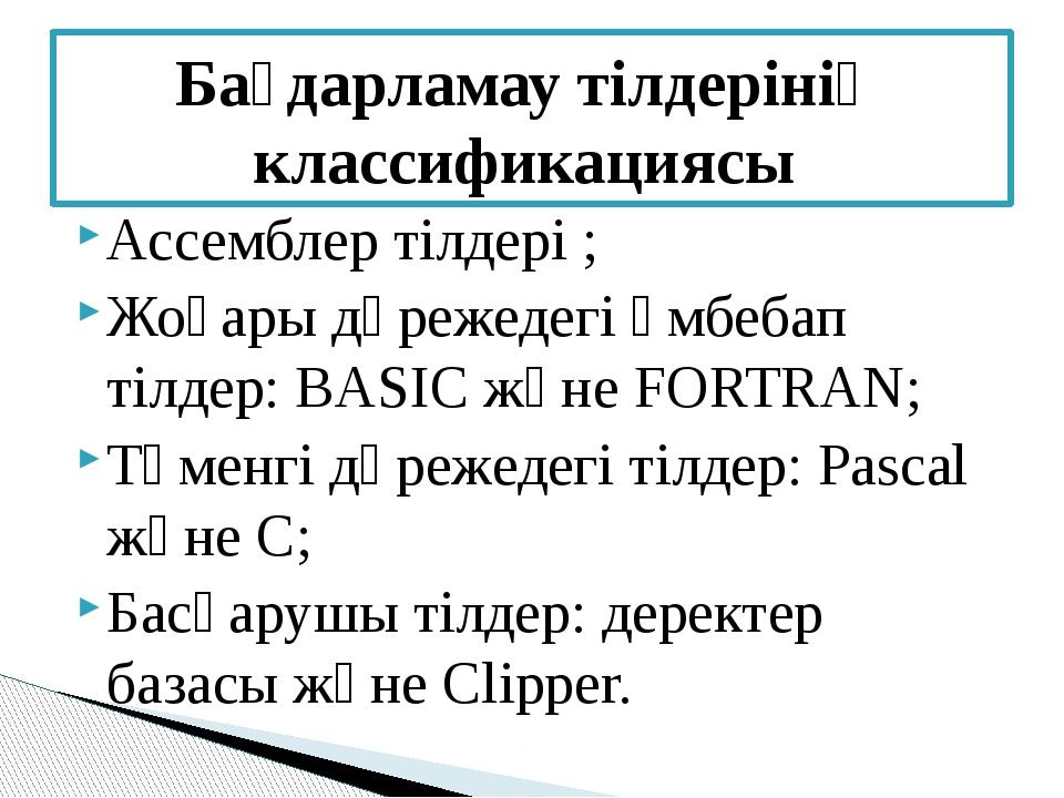 Ассемблер тілдері ; Жоғары дәрежедегі әмбебап тілдер: BASIC және FORTRAN; Төм...