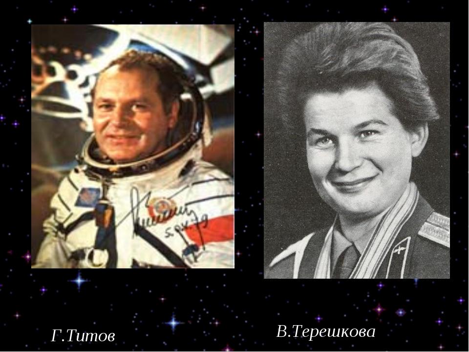 В.Терешкова Г.Титов