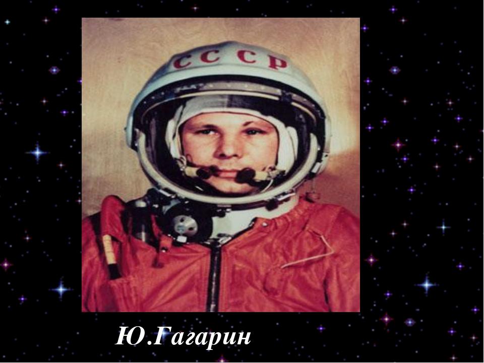 Ю.Гагарин