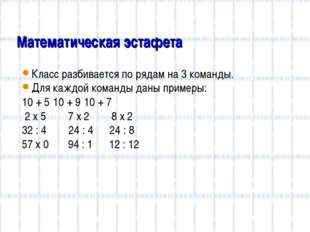 Математическая эстафета Класс разбивается по рядам на 3 команды. Для каждой к