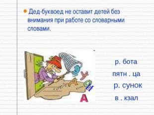 Дед-буквоед не оставит детей без внимания при работе со словарными словами. р