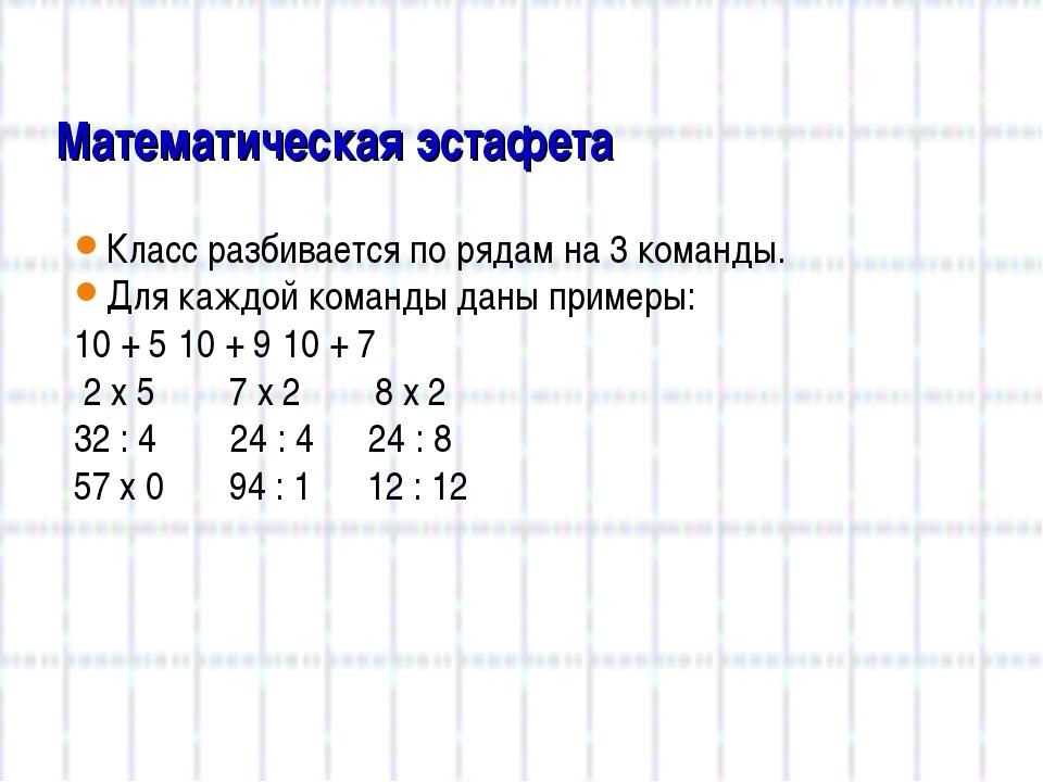 Математическая эстафета Класс разбивается по рядам на 3 команды. Для каждой к...