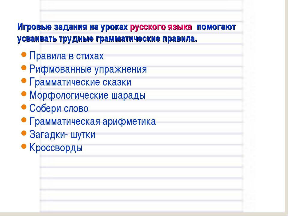 Игровые задания на уроках русского языка помогают усваивать трудные грамматич...