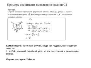 Примеры оценивания выполнения заданий С2 Комментарий. Типичный случай, когда