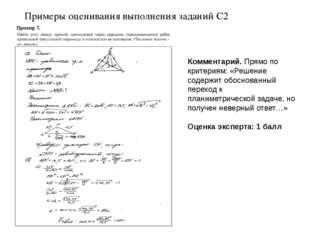 Примеры оценивания выполнения заданий С2 Комментарий. Прямо по критериям: «Ре