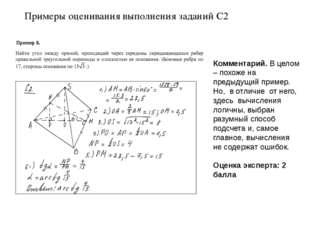 Примеры оценивания выполнения заданий С2 Комментарий. В целом – похоже на пре