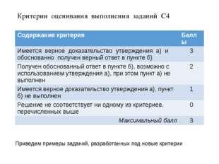 Критерии оценивания выполнения заданий С4 Приведем примеры заданий, разработа