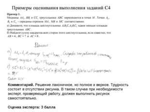 Примеры оценивания выполнения заданий С4 Комментарий. Решение лаконичное, но