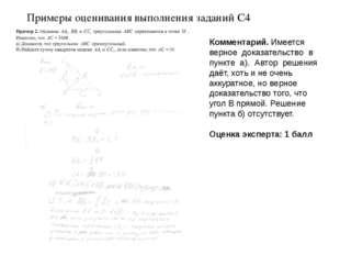 Примеры оценивания выполнения заданий С4 Комментарий. Имеется верное доказате