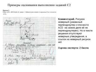 Примеры оценивания выполнения заданий С2 Комментарий. Рисунок неверный (указа