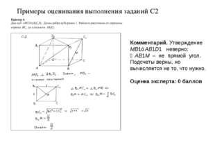 Примеры оценивания выполнения заданий С2 Комментарий. Утверждение MB1⊥AB1D1 н