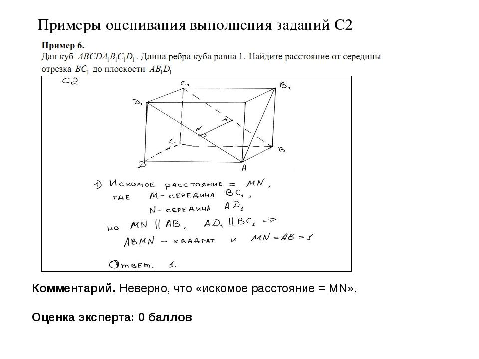 Примеры оценивания выполнения заданий С2 Комментарий. Неверно, что «искомое р...