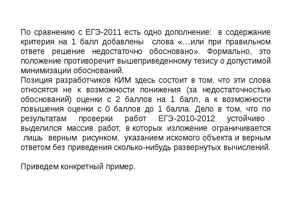 По сравнению с ЕГЭ-2011 есть одно дополнение: в содержание критерия на 1 балл...