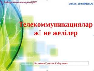 Телекоммуникациялар және желілер Калакова Гульсим Кабдуловна