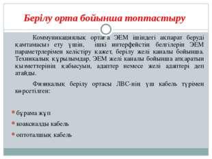 Берілу орта бойынша топтастыру Коммуникациялық ортаға ЭЕМ ішіндегі ақпарат бе