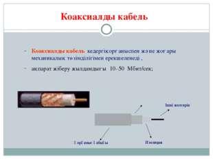 Коаксиалды кабель Коаксиалды кабель кедергіқорғаныспен және жоғары механикалы