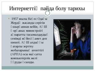 Интернеттің пайда болу тарихы 1957 жылы Кеңес Одағы Жердің жасанды серігін ұш