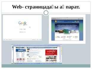 Web- страницадағы ақпарат.
