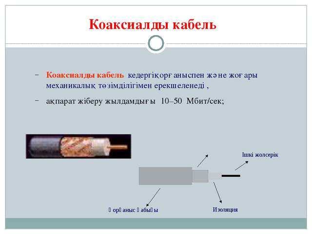 Коаксиалды кабель Коаксиалды кабель кедергіқорғаныспен және жоғары механикалы...
