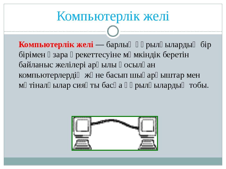 Компьютерлік желі Компьютерлік желі— барлық құрылғылардың бір бірімен өзара...