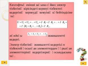 Электр сызбасында 3 параллель қосылған кедергілер болсын, онда эквивалентті ө