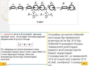 1 - суреттегі а және в нүктелерінің арасында кернеудің келуі нүктелердің поте