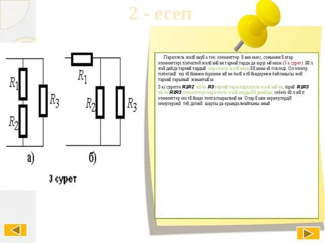 2 - есеп Параллель жалғануға тек элементтер ғана емес, сонымен қатар элементт...