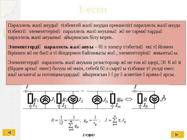 1-есеп Параллель жалғанудың тізбектей жалғанудан ерекшелігі параллель жалғану...
