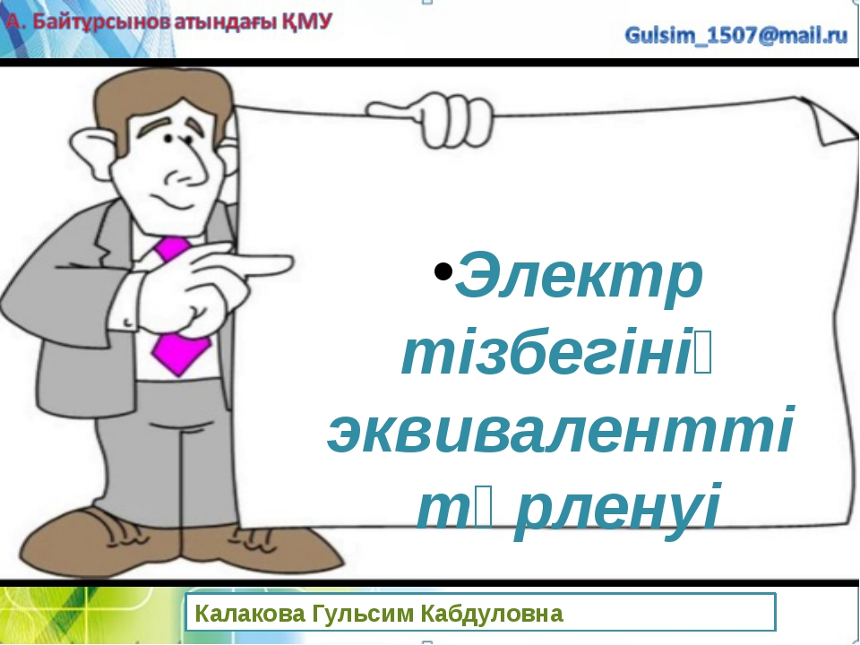 Электр тізбегінің эквивалентті түрленуі Калакова Гульсим Кабдуловна
