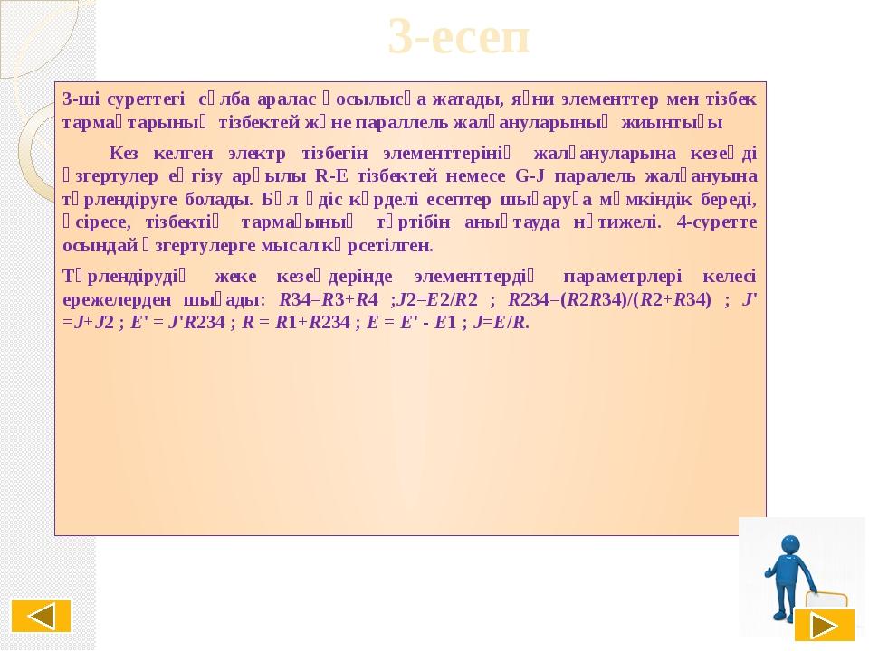 3-есеп 3-шi суреттегі сұлба аралас қосылысқа жатады, яғни элементтер мен тіз...