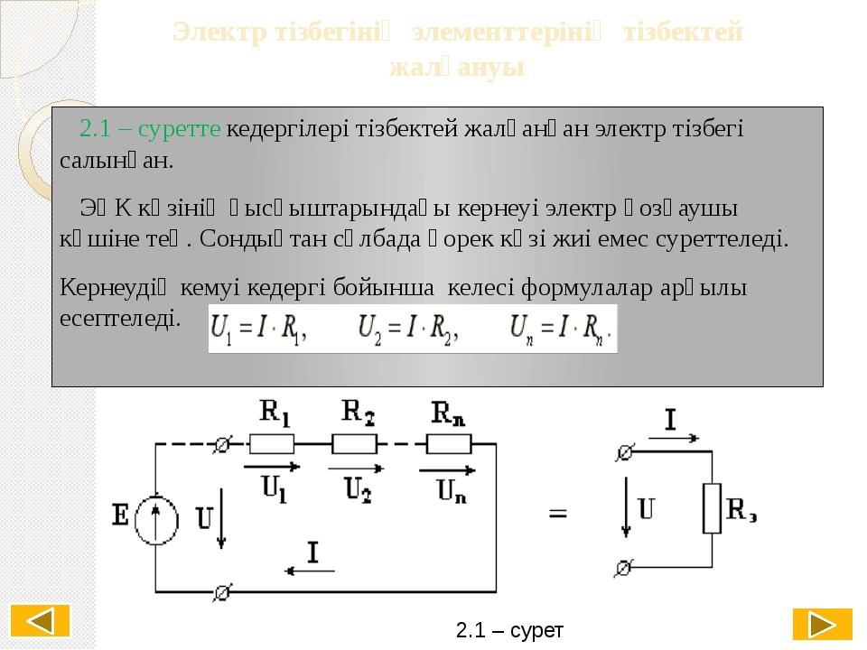 Кирхгофтың бірінші заңына сәйкес, сызбадағы тармақталмаған бөліктегі ток пара...
