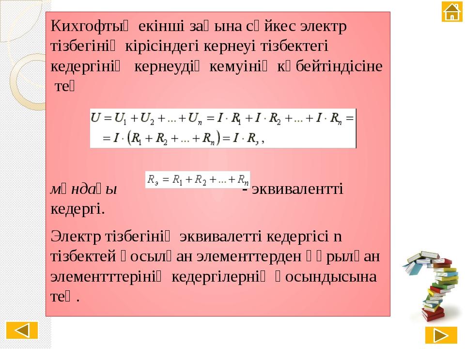 Электр сызбасында 3 параллель қосылған кедергілер болсын, онда эквивалентті ө...