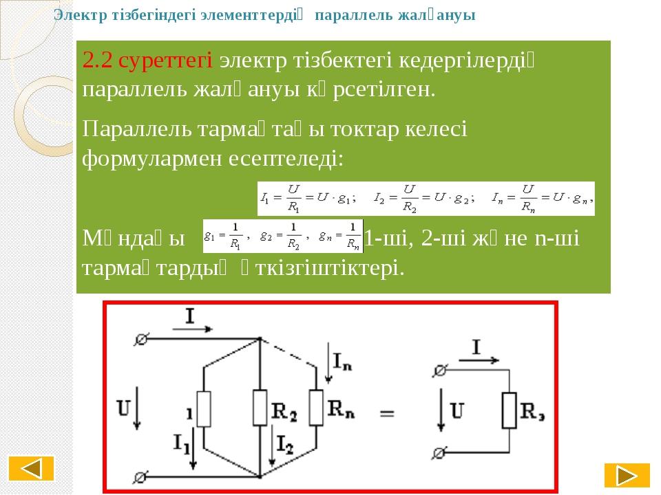 Екі параллель қосылған кедергілерден тұратын сызбаны (сурет 2.3) алайық. Кеде...
