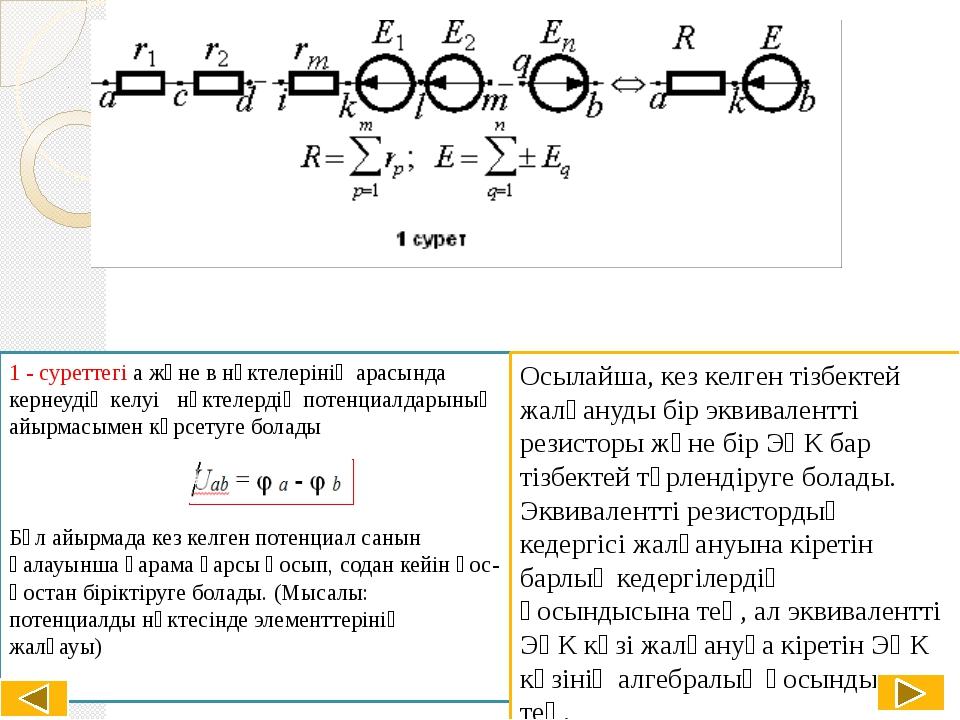 1 - суреттегі а және в нүктелерінің арасында кернеудің келуі нүктелердің поте...