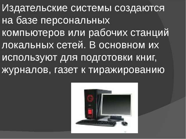 Издательские системы создаются на базе персональных компьютеров или рабочих с...