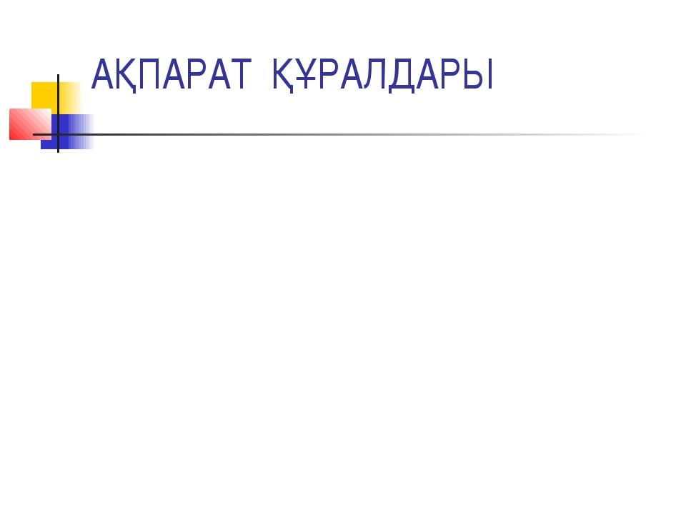 АҚПАРАТ ҚҰРАЛДАРЫ